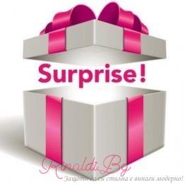 Кутия-изненада Suprise box